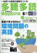 多聴多読マガジン 2011年 06月号 [雑誌]