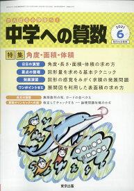 中学への算数 2021年 06月号 [雑誌]