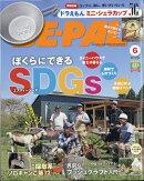 BE-PAL (ビーパル) 2011年 06月号 [雑誌]