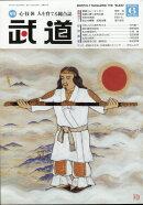 武道 2021年 06月号 [雑誌]