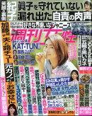 週刊女性 2021年 6/29号 [雑誌]