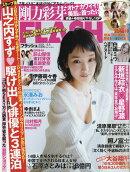 FLASH (フラッシュ) 2021年 6/8号 [雑誌]