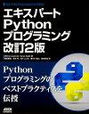 エキスパートPythonプログラミング改訂2版 [ Michal Jaworski ]