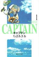キャプテン(1)