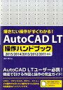 AutoCAD LT操作ハンドブック 描きたい操作がすぐわかる! [ 鈴木孝子(CADインストラクター) ]