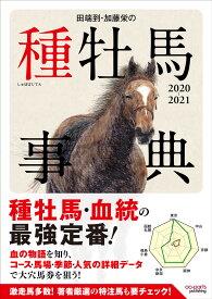 田端到・加藤栄の種牡馬事典 2020-2021 [ 田端 到 ]