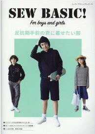 反抗期手前の君に着せたい服 SEW BASIC For boys and girls (レディブティックシリーズ)