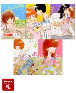凪のお暇 1-5巻セット