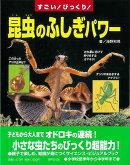 【バーゲン本】すごい!びっくり!昆虫のふしぎパワー