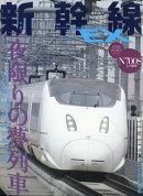 新幹線 EX (エクスプローラ) 2021年 06月号 [雑誌]
