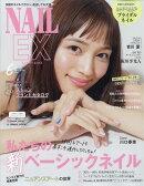 NAILEX (ネイルイーエックス) 2021年 06月号 [雑誌]