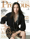 Precious (プレシャス) 2021年 06月号 [雑誌]