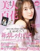 美人百花 2021年 06月号 [雑誌]