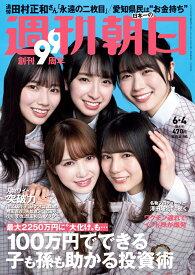 週刊朝日 2021年 6/4号 [雑誌]