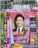 週刊女性 2021年 6/22号 [雑誌]
