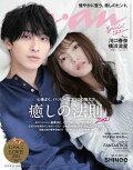 【予約】anan (アンアン) 増刊  2021年 6/23号 [雑誌]