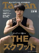 Tarzan (ターザン) 2021年 6/24号 [雑誌]