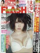 FLASH (フラッシュ) 2021年 6/1号 [雑誌]