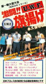 The Memory of 1st U.W.F. vol.1 激闘!U.W.F.旗揚げ 1984.4.11大宮スケートセンター [ (格闘技) ]