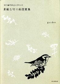 切り絵作家gardenの素敵な切り絵図案集 [ garden ]