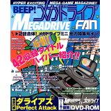 BEEP!メガドライブFAN 2誌合体!メガドライブミニ総力特集号 (ATM MOOK)