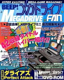 BEEP! メガドライブFAN-2誌合体!メガドライブミニ総力特集号ー (ATMムック)