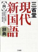 三省堂現代新国語辞典第4版