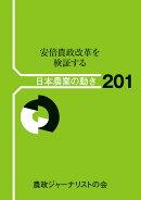 日本農業の動き 201号 安倍農政改革を検証する