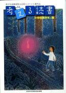 考える読書(小学校高学年の部 第54回)