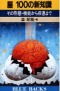 脳100の新知識