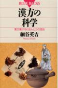 漢方の科学