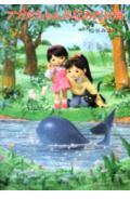 モモちゃんとアカネちゃんの本(6)アカネちゃんのなみだの海