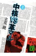 中核VS革マル(上)