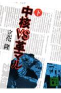中核VS革マル(下)