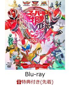 【先着特典】スーパー戦隊MOVIEレンジャー2021 コレクターズパック キラメイジャー&リュウソウジャー&ゼンカイジャー3本セット【Blu-ray】(楽天ブックス特典:B2布ポスター) [ 八手三郎 ]