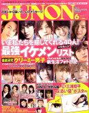 JUNON (ジュノン) 2011年 06月号 [雑誌]