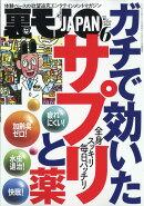 裏モノJAPAN (ジャパン) 2011年 06月号 [雑誌]