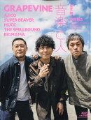 音楽と人 2021年 06月号 [雑誌]