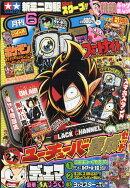 月刊 コロコロコミック 2011年 06月号 [雑誌]
