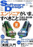 Software Design (ソフトウエア デザイン) 2011年 06月号 [雑誌]