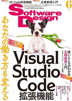 Software Design (ソフトウェア デザイン) 2021年 06月号 [雑誌]