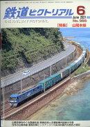 鉄道ピクトリアル 2021年 06月号 [雑誌]