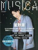 MUSICA (ムジカ) 2021年 06月号 [雑誌]