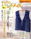 NHK すてきにハンドメイド 2011年 06月号 [雑誌]