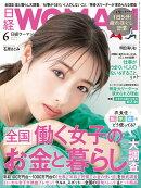 日経 WOMAN (ウーマン) 2021年 06月号 [雑誌]