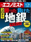 エコノミスト 2021年 6/29号 [雑誌]