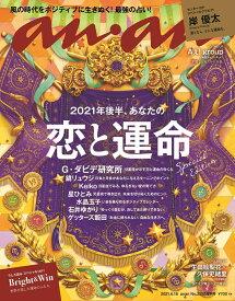anan増刊 スペシャルエディション 2021年後半 あなたの恋と運命 2021年 6/16号 [雑誌]