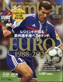 Sports Graphic Number (スポーツ・グラフィック ナンバー) 2021年 6/17号 [雑誌]