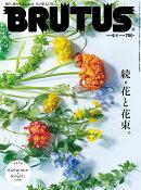 BRUTUS (ブルータス) 2021年 6/1号 [雑誌]