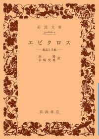 エピクロス 教説と手紙 (岩波文庫) [ エピクロス ]